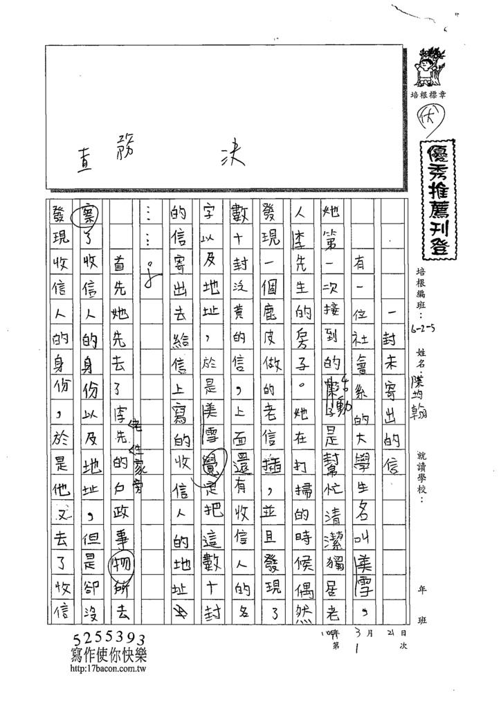 109W5401陳均翰 (1).tif