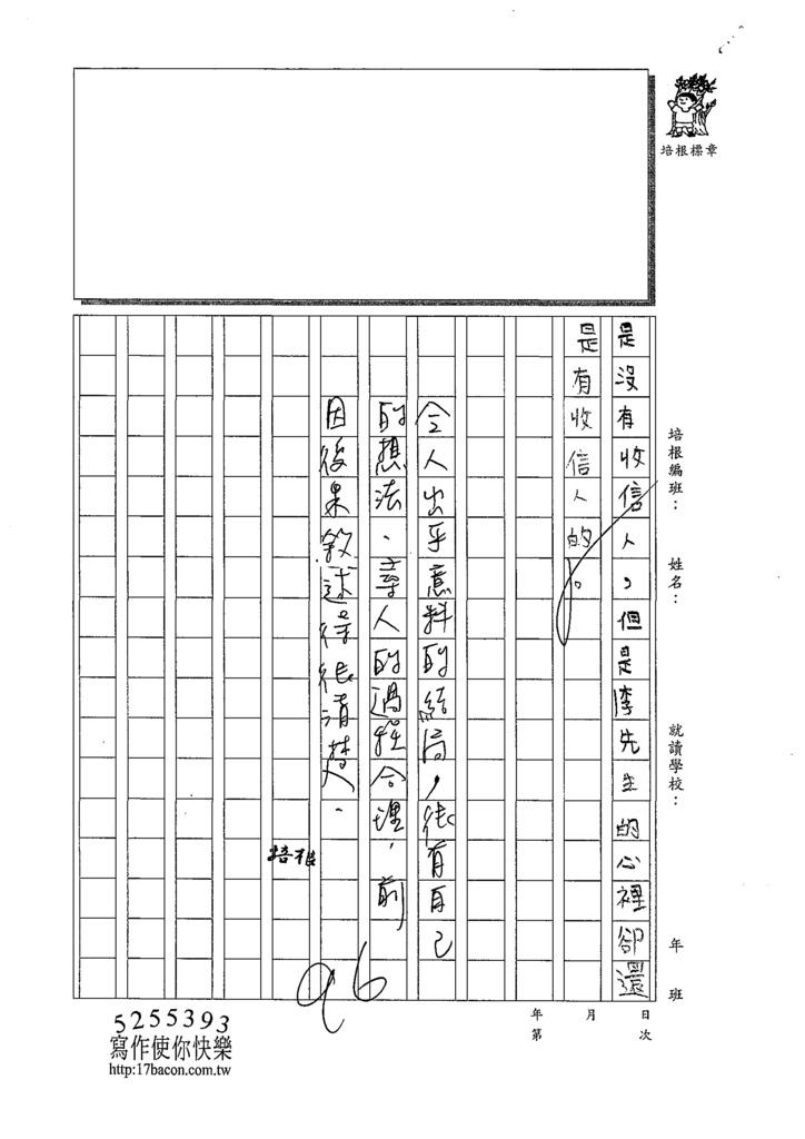 109W5401陳均翰 (4).tif