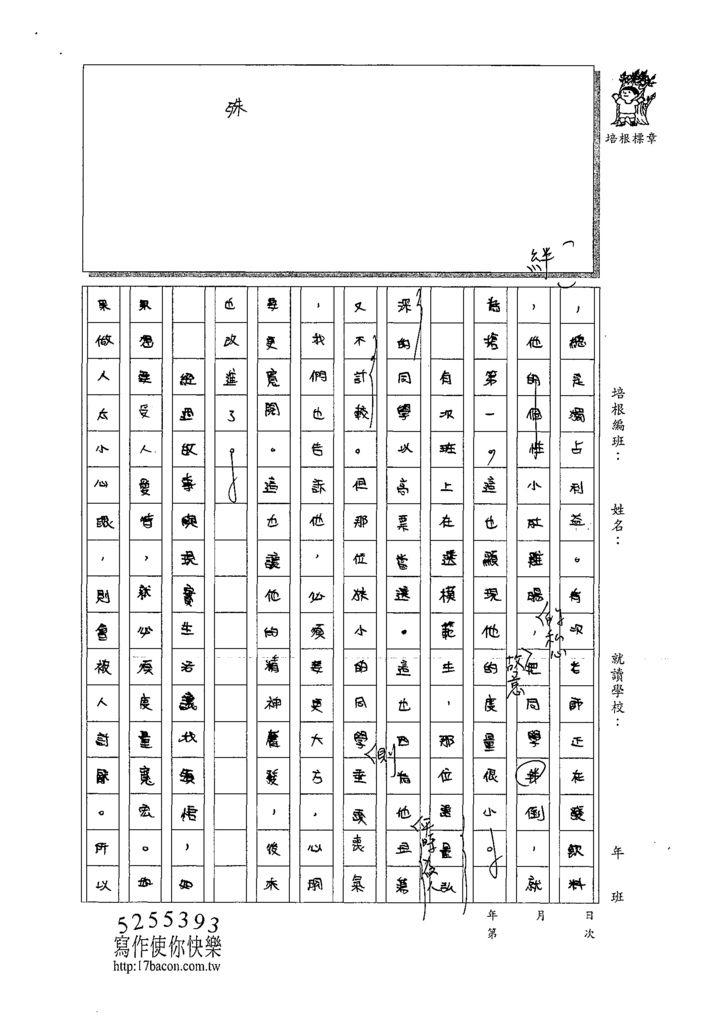 109W6401黃子恆 (2).tif