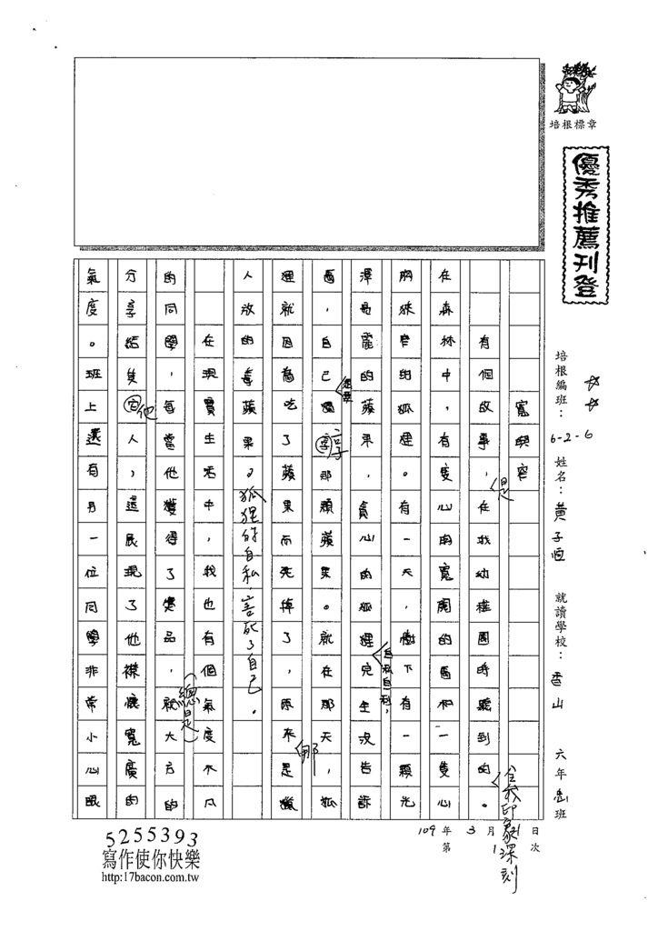 109W6401黃子恆 (1).tif