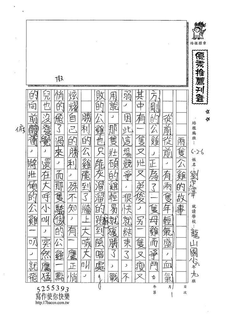109W6401劉定澤 (1).tif