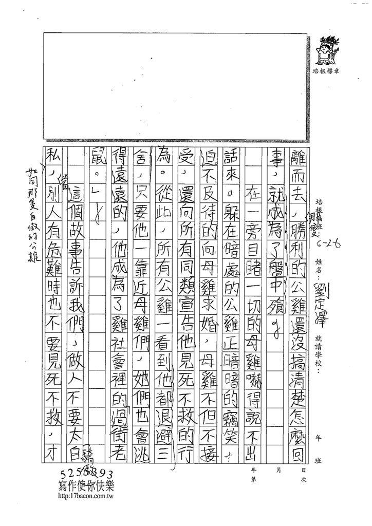 109W6401劉定澤 (2).tif