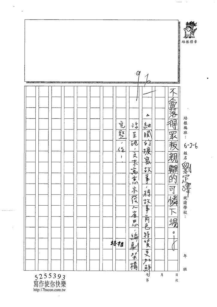 109W6401劉定澤 (3).tif