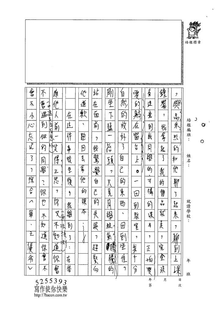 109CRW401王定康 (3).tif