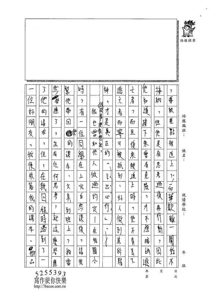 109CRW401王定康 (2).tif
