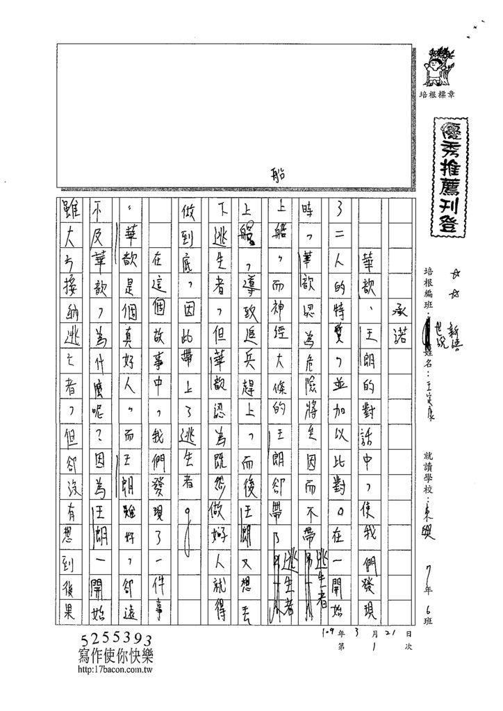 109CRW401王定康 (1).tif