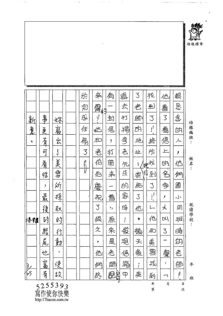 109W5401邱詩芸 (3).tif