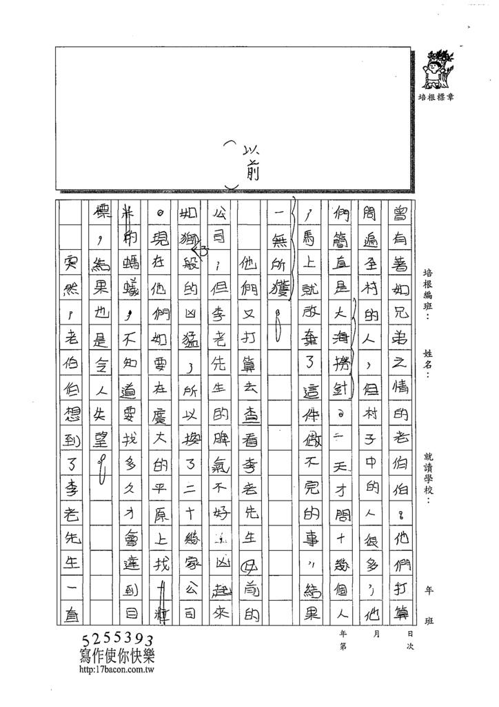 109W5401邱詩芸 (2).tif