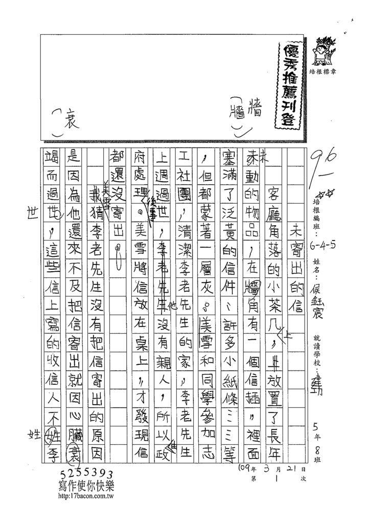 109W5401侯鈺宸 (1).tif