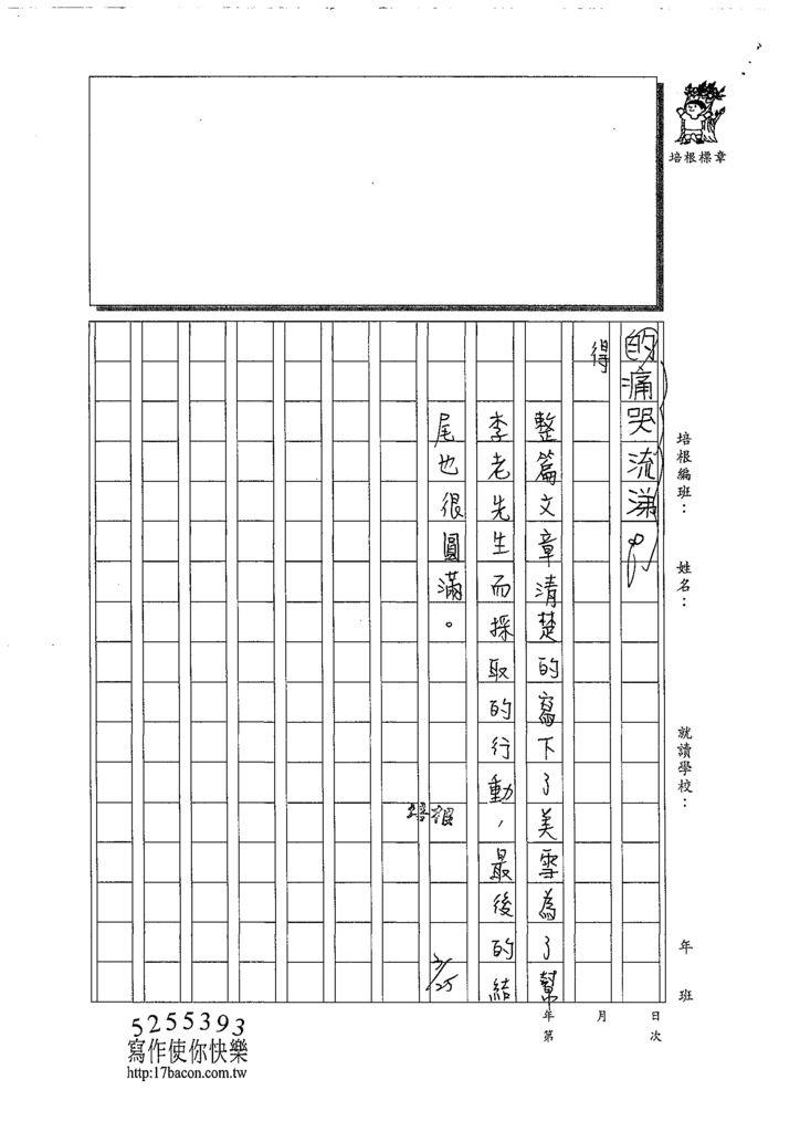 109W5401侯鈺宸 (3).tif