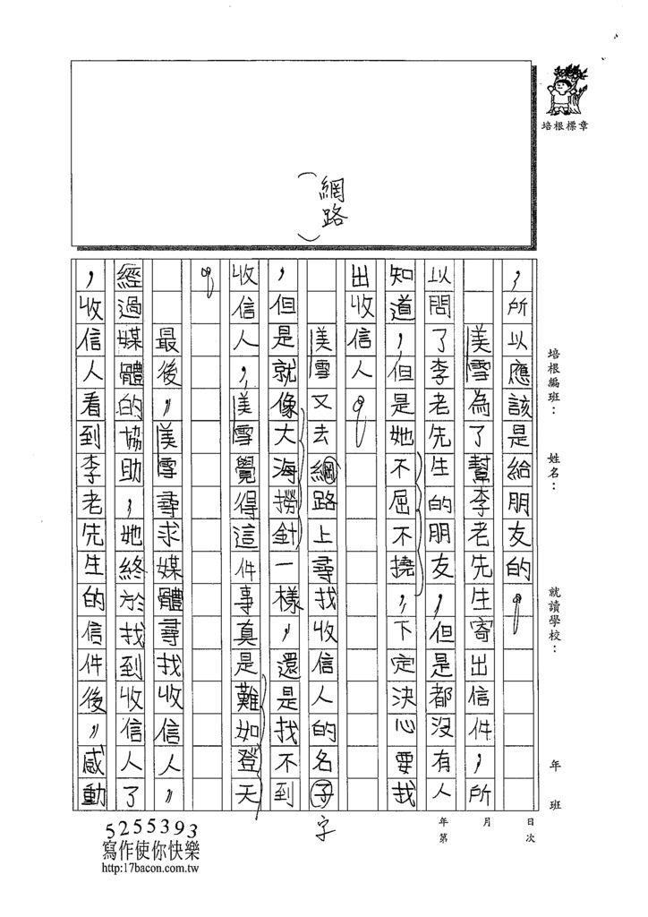 109W5401侯鈺宸 (2).tif