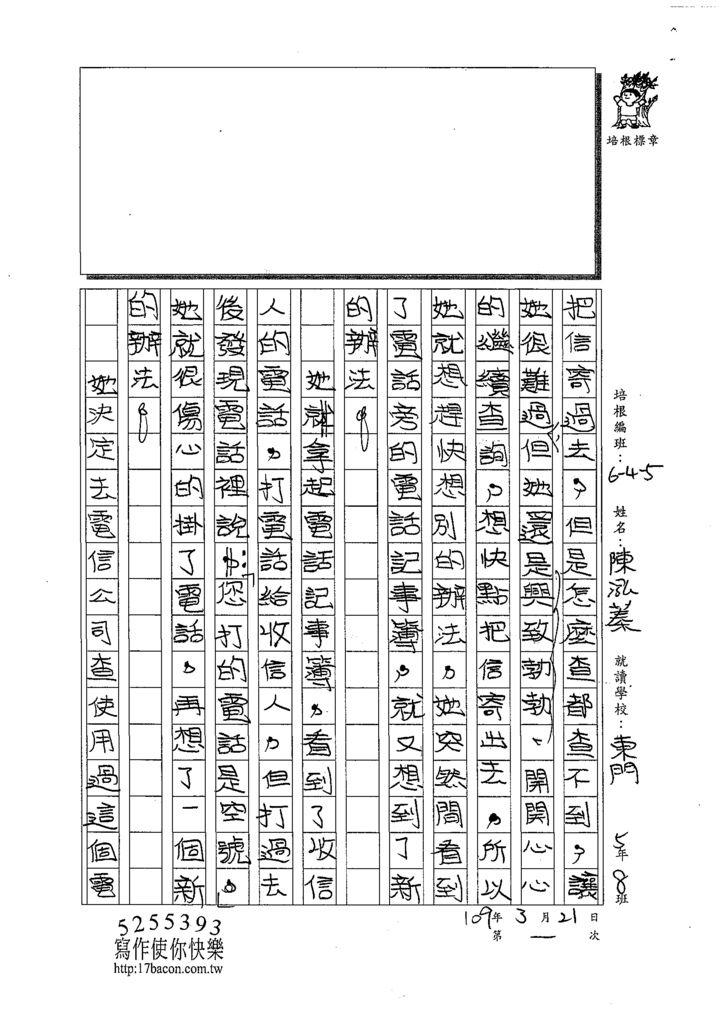 109W5401陳泓蓁 (2).tif