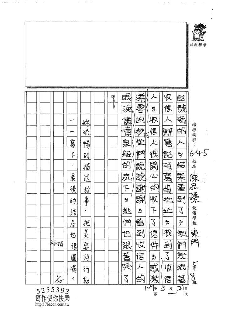 109W5401陳泓蓁 (3).tif