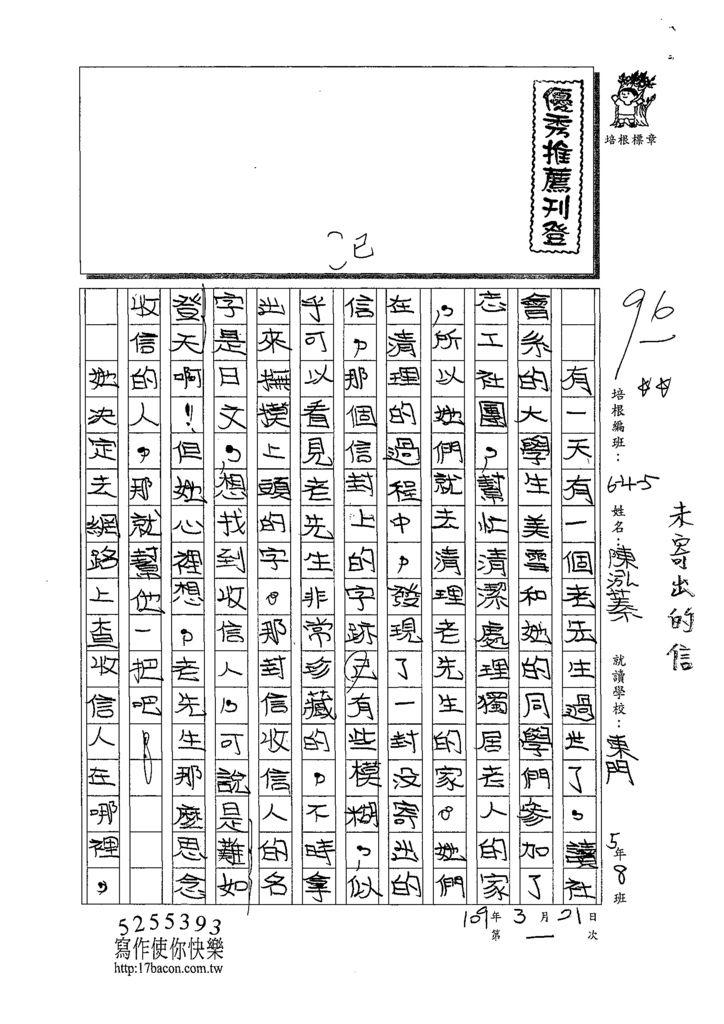 109W5401陳泓蓁 (1).tif