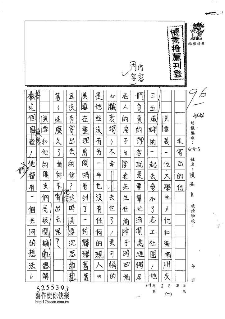 109W5401陳品言 (1).tif