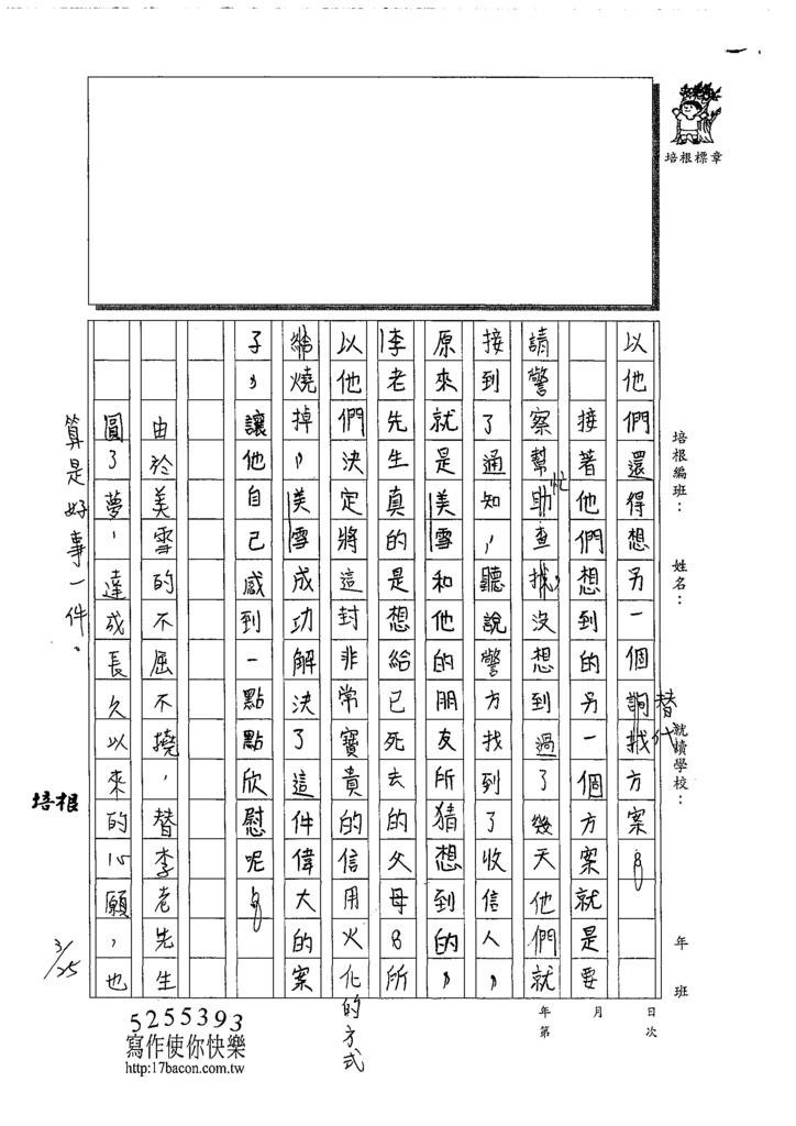 109W5401陳品言 (3).tif
