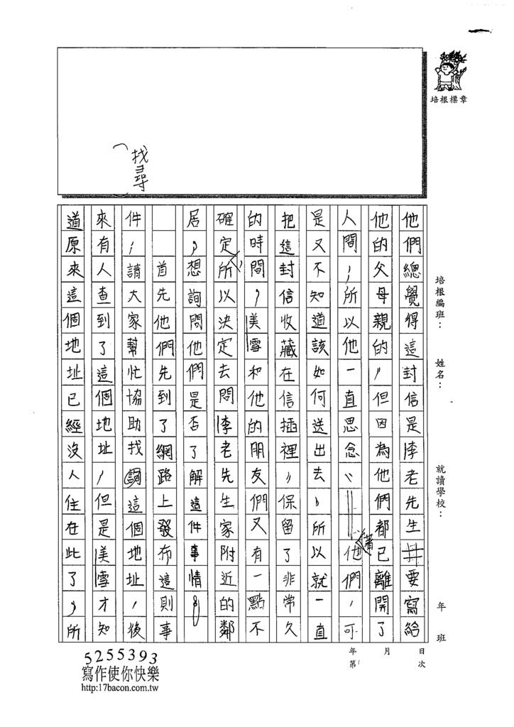 109W5401陳品言 (2).tif