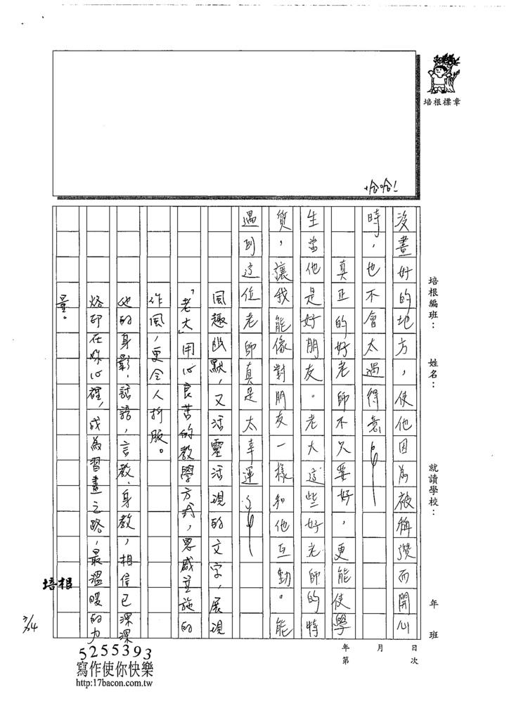 109WG401江天靖 (3).tif