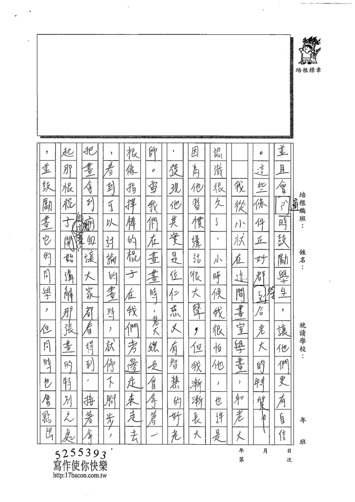109WG401江天靖 (2).tif