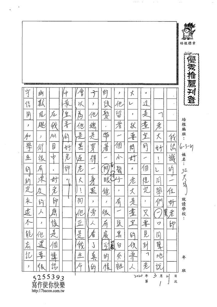 109WG401江天靖 (1).tif