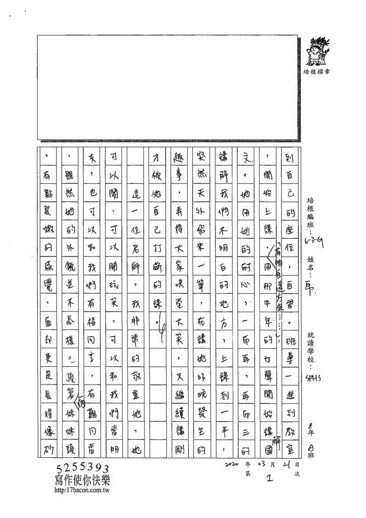 109WG401楊帛蓁 (2).tif