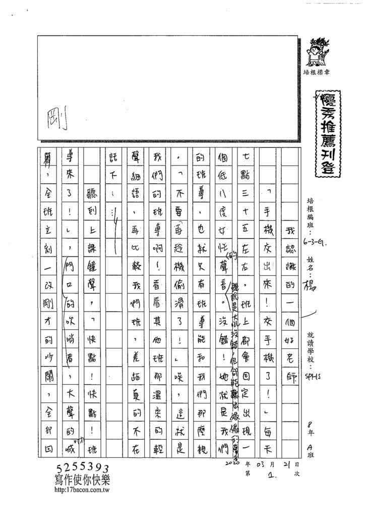 109WG401楊帛蓁 (1).tif