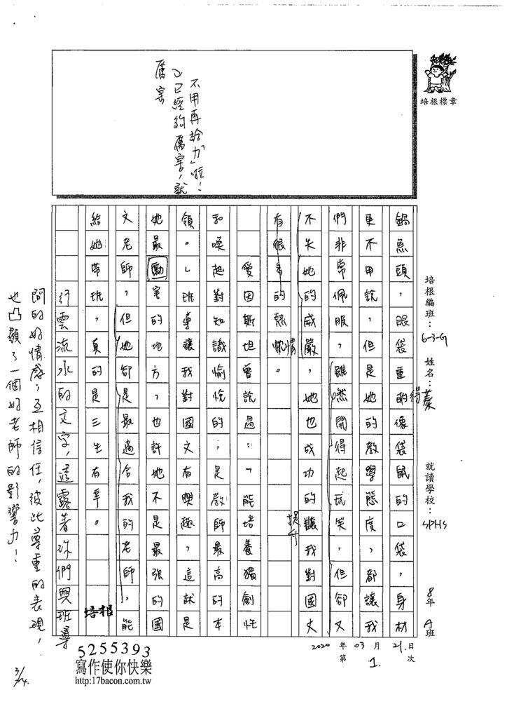 109WG401楊帛蓁 (3).tif