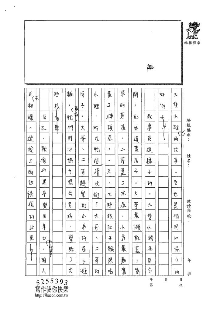 109WA401郭芯旻 (2).tif