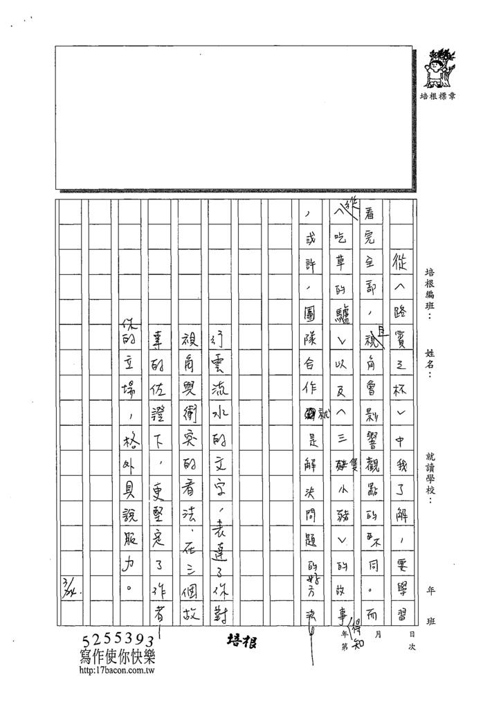 109WA401郭芯旻 (3).tif