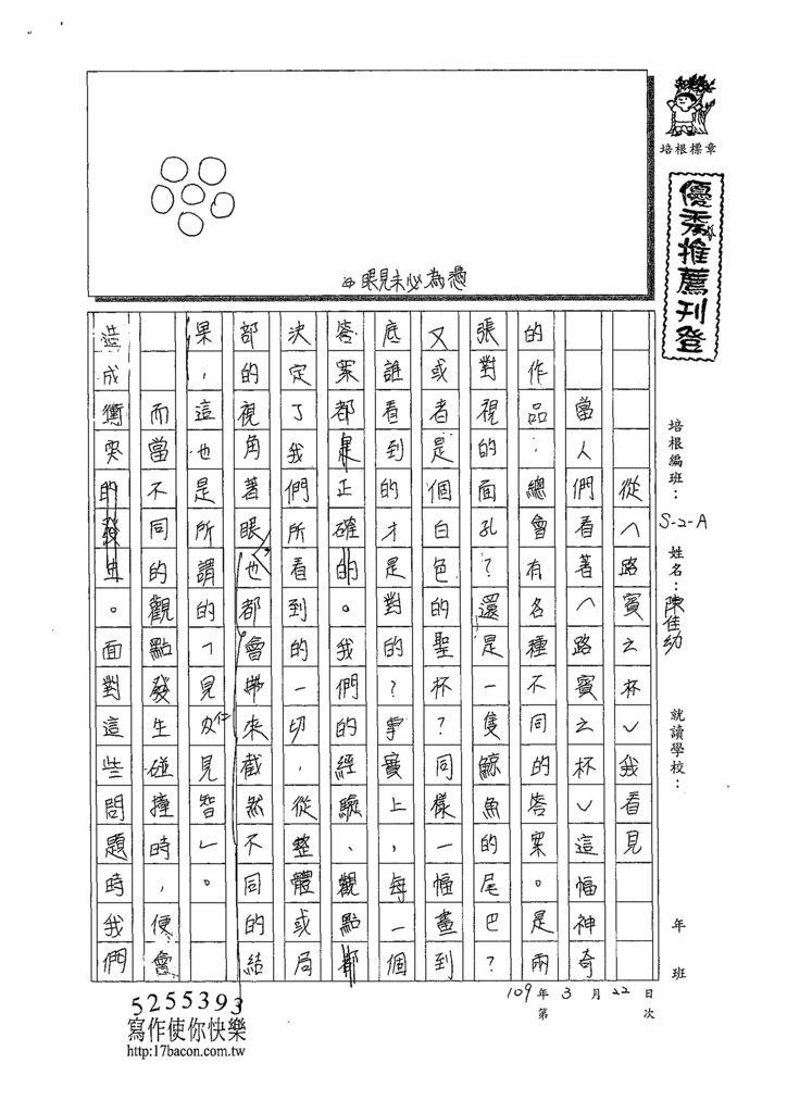 109WA401陳佳幼 (1).tif