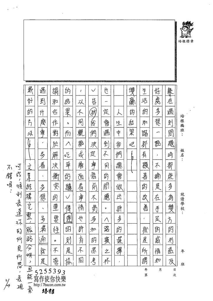 109WA401陳佳幼 (3).tif