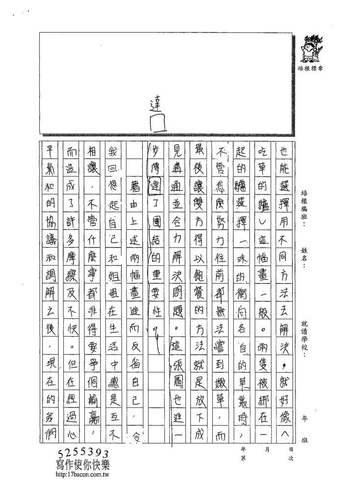 109WA401陳佳幼 (2).tif