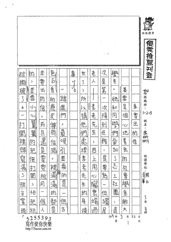 109W5401余昕姸 (1).tif