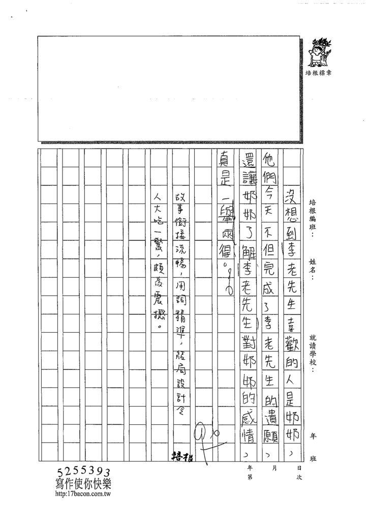 109W5401余昕姸 (3).tif