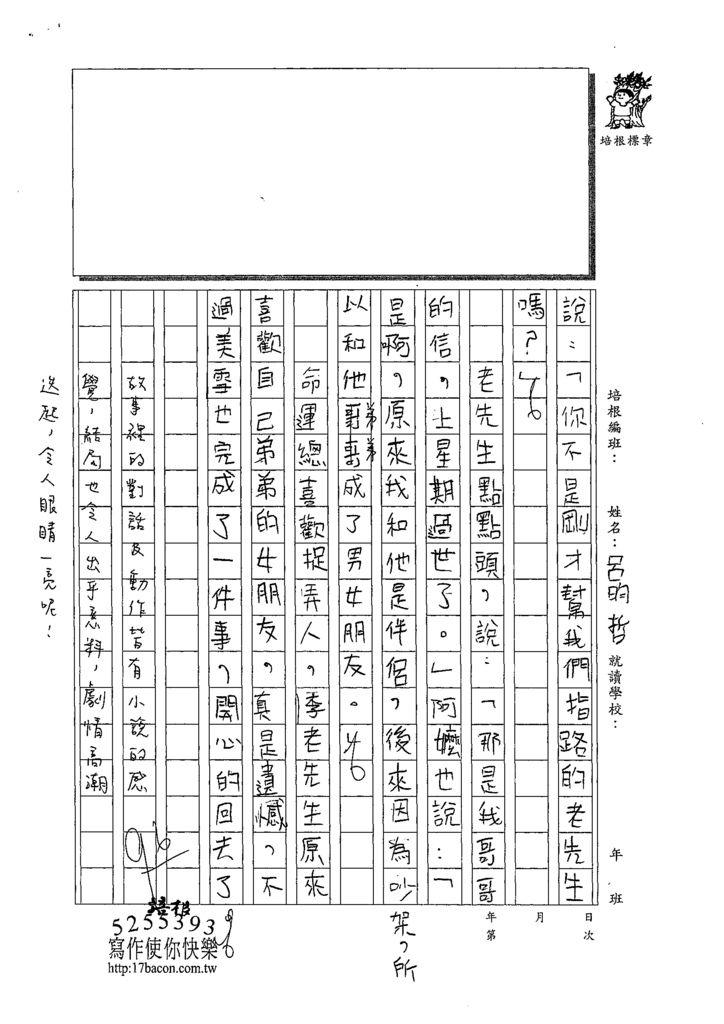 109W5401呂昀哲 (3).tif