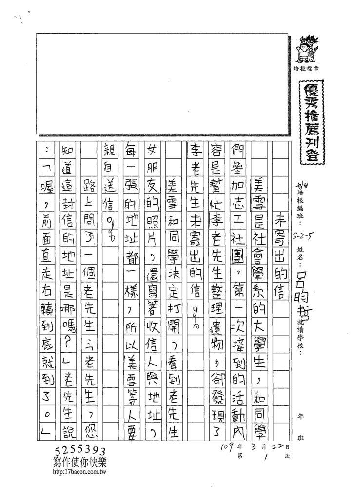 109W5401呂昀哲 (1).tif