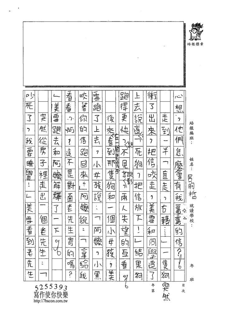 109W5401呂昀哲 (2).tif