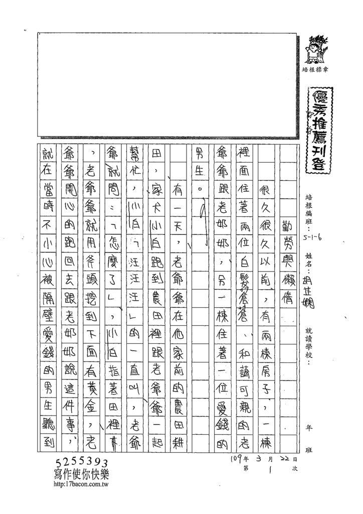 109W6401胡芷嫻 (1).tif