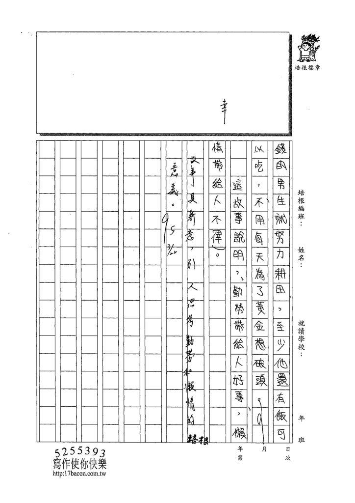 109W6401胡芷嫻 (3).tif