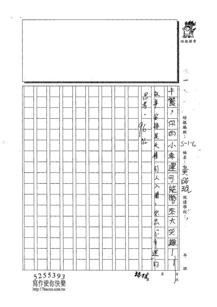 109W6401黃皓珉 (3).tif