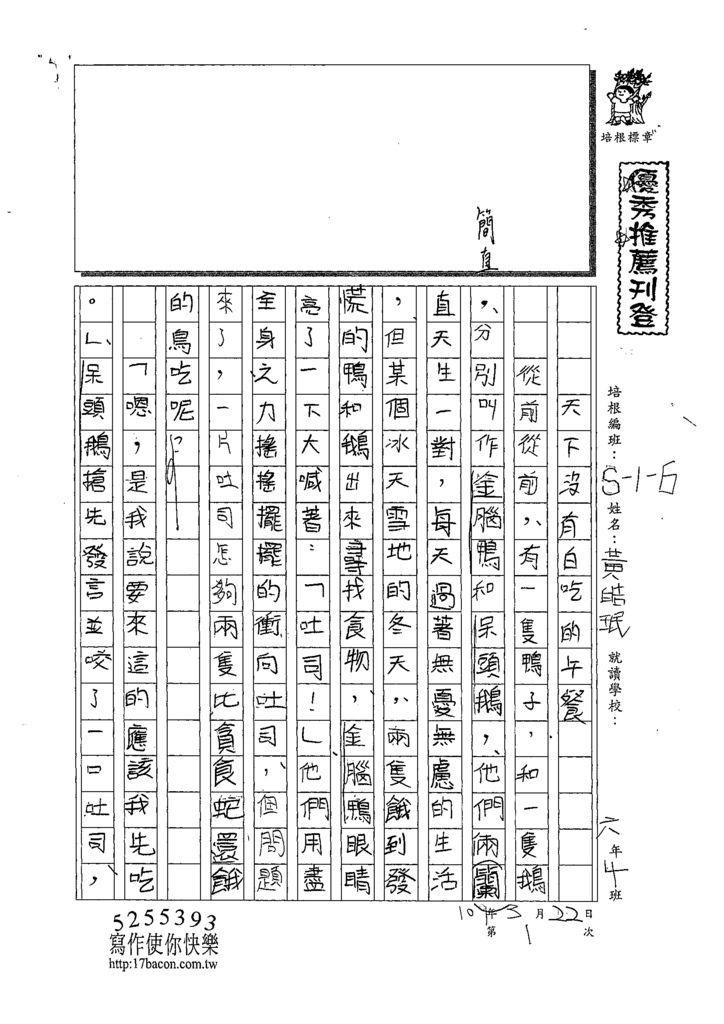 109W6401黃皓珉 (1).tif