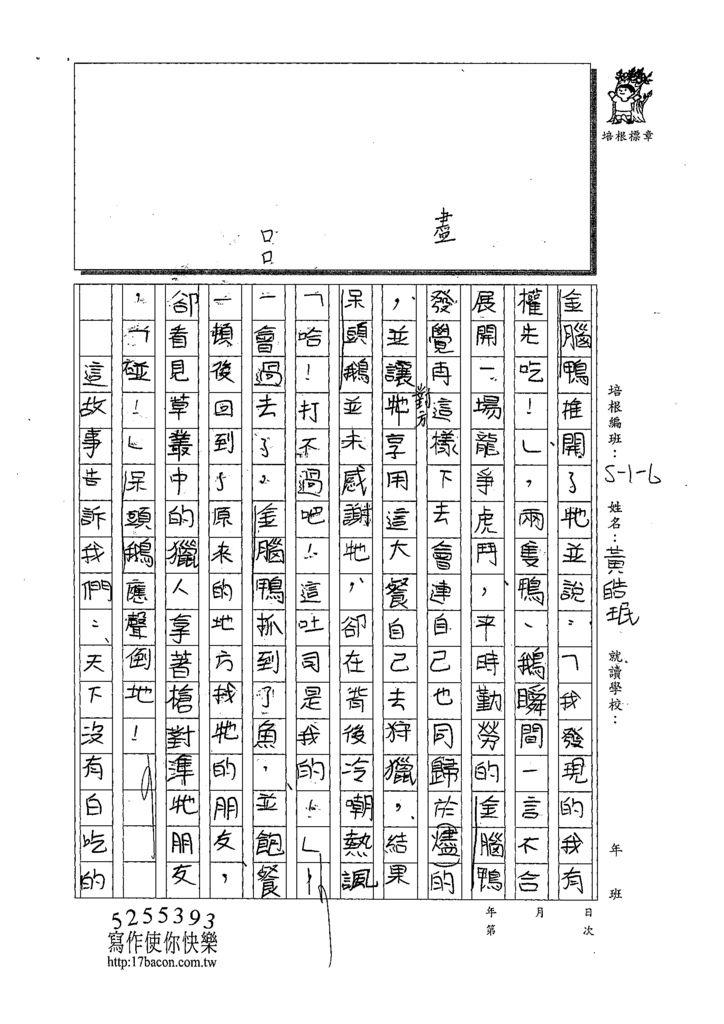 109W6401黃皓珉 (2).tif