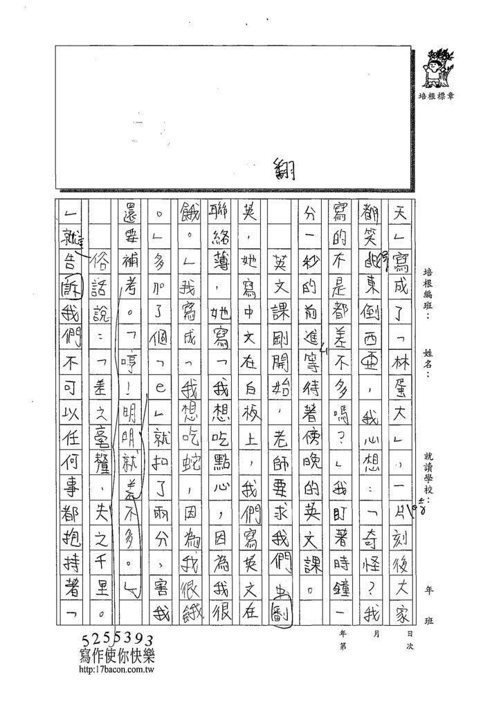 108W6402林歆芝 (2).tif