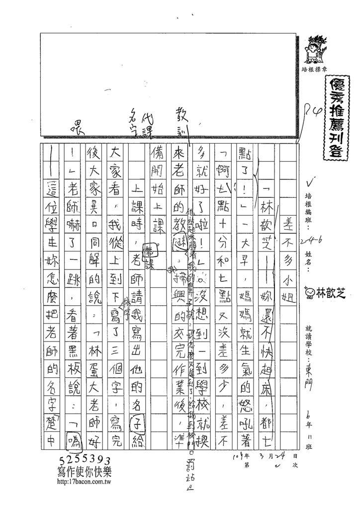 108W6402林歆芝 (1).tif