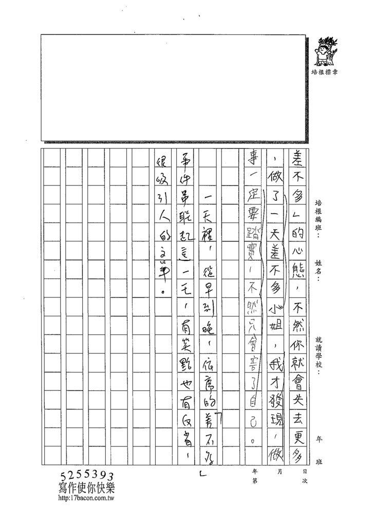 108W6402林歆芝 (3).tif
