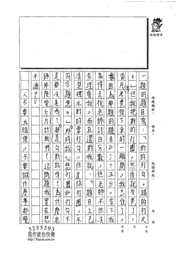 109W6402柯品辰 (3).tif