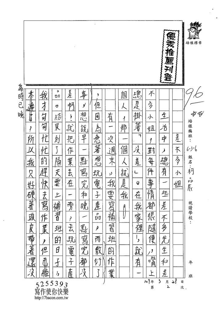 109W6402柯品辰 (1).tif