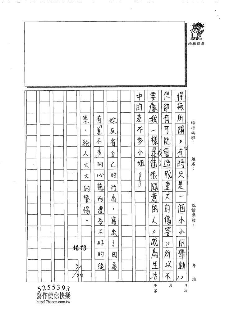 109W6402柯品辰 (4).tif