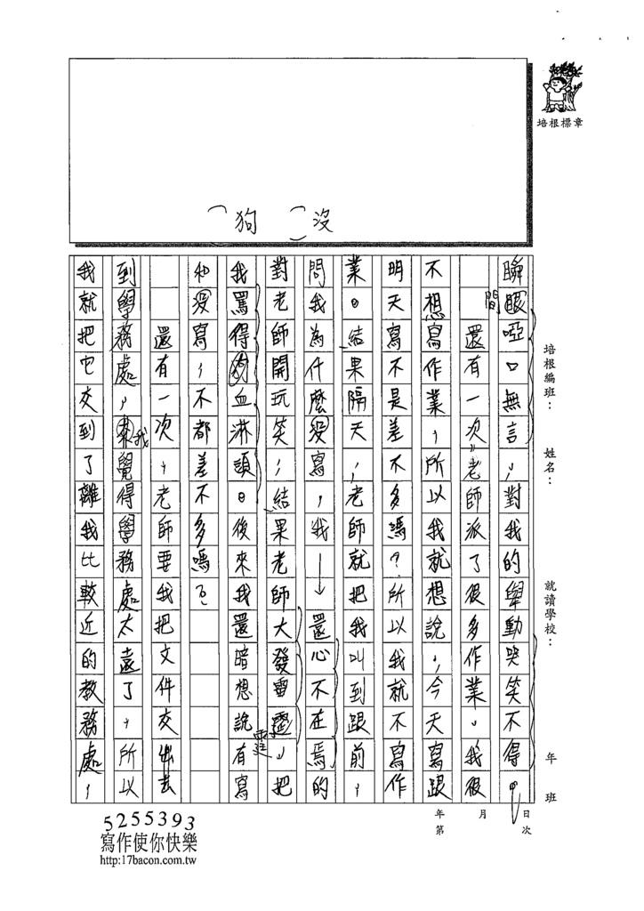109W6402陳亮宇 (2).tif
