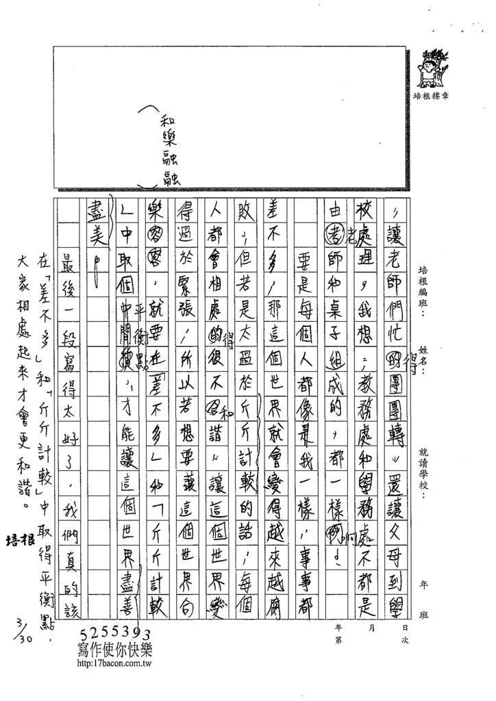 109W6402陳亮宇 (3).tif